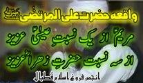 "066 27/Zul-Hajj1437 \ 30/September2016 Khutba Juma (واقعہ حضرت علی المرتضٰیؓ) by ""ALLAMA QAZI MUHAMMAD ARIF SB(R.A.)"""