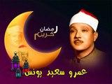 Sheikh Qari Abdul Basit Abdul Samad - Heart touching TIlawat of Quran