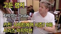 고든 램지 키친 나이트메어 시즌7 9화 한글자막 Kitchen Nightmares US Season 7 EP 09 HD