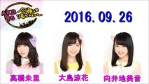 AKB48 今夜は帰らない・・・ 2016年09月26日 高橋朱里・大島涼花・向井地美音