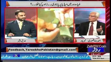 Tareekh-e-Pakistan Ahmed Raza Khusuri Ke Sath – 2nd October 2016