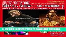 [PDF] Essey HIROSHI JIN SHOW: Essey HIROSHI JIN SHOW (Japanese Edition) Exclusive Online