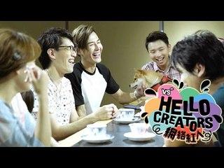 《HELLO CREATORS》EP02 儘管貼標籤吧!新世代的我們會一張一張撕破它!