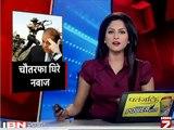 Raheel Sharif Nawaz Sharif Ka Takhta Palat Sakte Hain…Indian Media