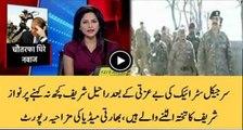 Raheel Sharif Nawaz Sharif Ka Takhta Palat Sakte Hain...Indian Media