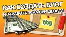Как создать блог для продажи на Empowr .  Empowr на русском - FAQ.