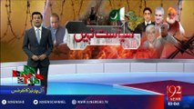 All Parties Conference: Nawaz takes all parties on board on Kashmir issue - 92NewsHD