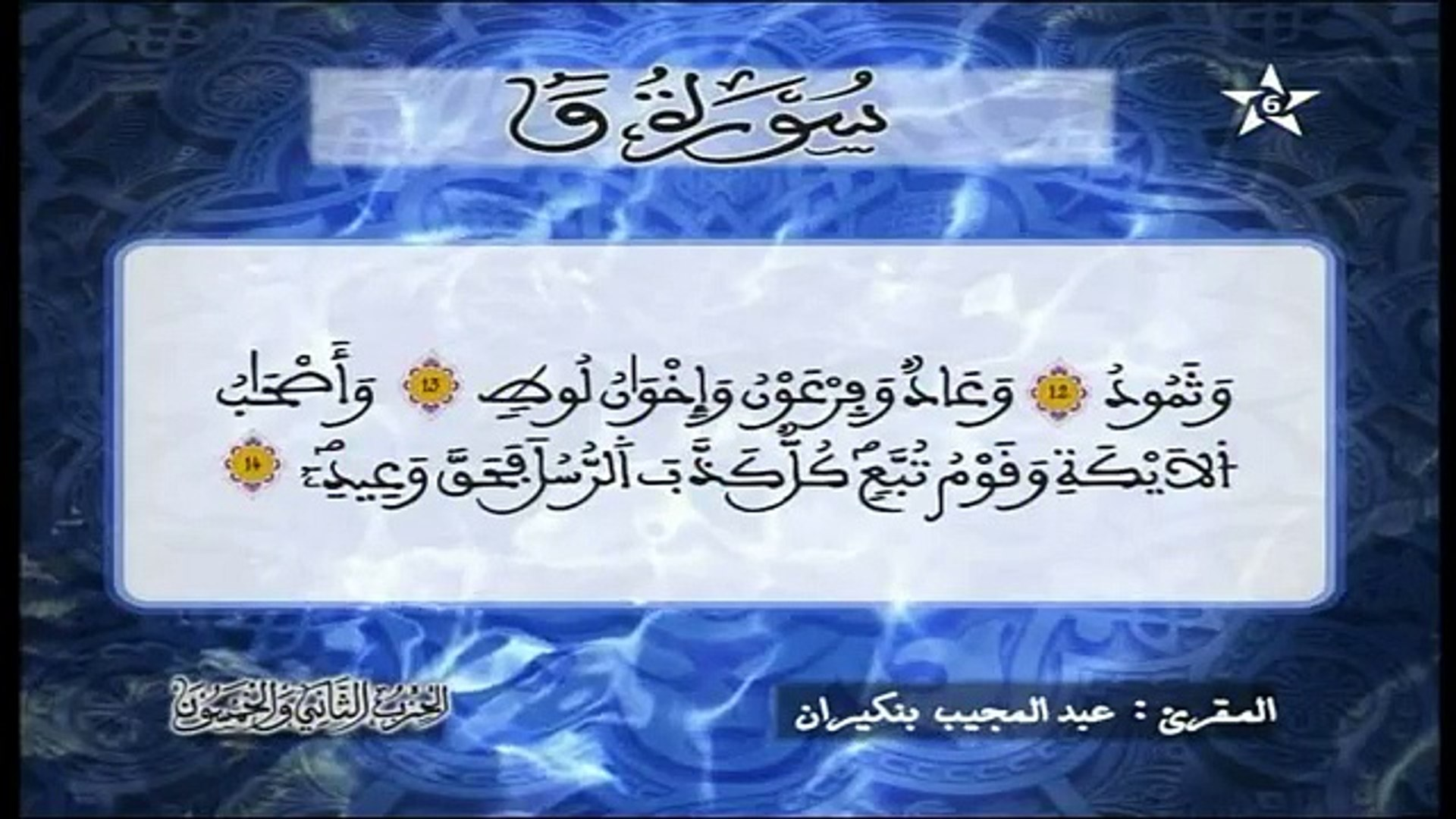 سورة ق برواية ورش - القارئ محمد الطيب حمدان Assadissa TV