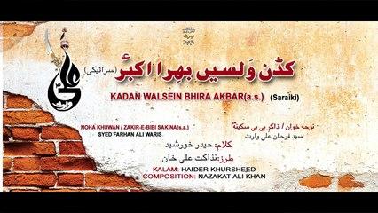 KADAN WALSEIN BHIRA AKBAR ( Saraiki ) - FARHAN ALI WARIS New Exclusive Noha 2016