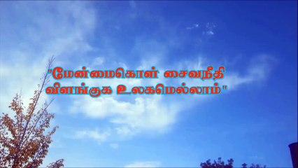 Sakalakalavalli Maalai text . சகலகலாவல்லி மாலை பாடல் வரிகள்