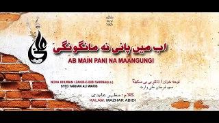 Ab Main Pani Na Mangungi - FARHAN ALI WARIS New Exclusive Noha 2016