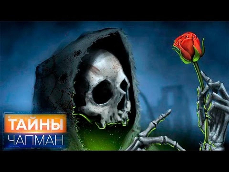 Тайны Чапман. Как пахнет смерть?