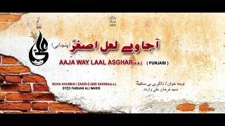 Aaja Way Laal ASGHAR ( Punjabi ) - FARHAN ALI WARIS New Exclusive Noha 2016