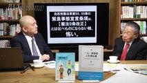 160111 岩上安身による升永英俊・弁護士インタビュー ~緊急事態条項について