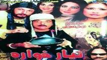 Pashto Mazhiya Drama, TAYYAR KHUWARAH - Jahangir Khan,Hussain Swati,Shehzadi,Pushto Comedy Film