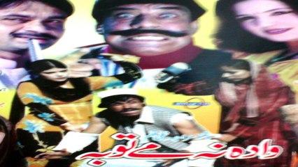 Pashto Comedy Drama, WADA NA MEI TOOBA - Aalam Zaib Mujahid,Umar Gul,Syed Rehman Sheeno,Ghazal Gul