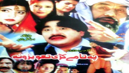 Pashto Mazahiya Islahi Drama,PA TA MEI KRAY TAWEEZONA - Ismail Shahid,Syed Rehman Sheeno,Ghazal Gul
