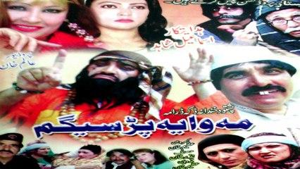 Pashto Comedy Telefilm,MA WAYAM PAR SEGAM - Ismail Shahid,Khursheed Jahan,Pushto Mazahiya Drama