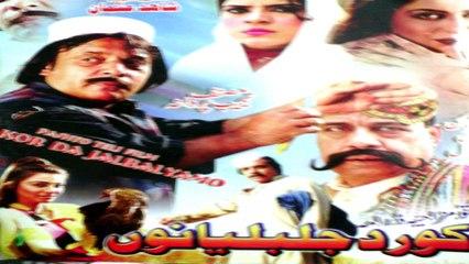Jahangir Khan,Pashto Comedy Movie,KOR DA JALBALYANO - Syed Rehman Sheeno,Shenza,Pushto Movie