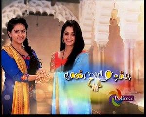 Moondru Mudichu 05-10-16 Polimer Tv Serial Episode 1225 Part 2