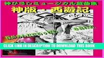 [PDF] HIROSHI JIN MUSICAL JOURNY TO THE WEST HIROSHI JIN SPIRITUAL MUSICAL (Japanese Edition)