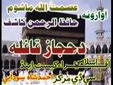 New Pashto Naat Nasheed Kala Chi NABI Tlo Da MAKKAH Na MADINE Pa Lor