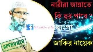 পুরুষ যদি বেহেশতে হুড়পরী পায় তাহলে মহিলারা বেহেশতে কি পাবে    Dr. Zakir Naik New Bangla Lecture