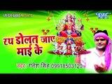 माई के दरबार में | Rath Dolat Jay Mai ke | Ganesh Singh | Bhojpuri Devi Geet Song