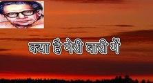 क्या है मेरी बारी में (हरिवंश राय बच्चन) Harivansh Rai Bachchan
