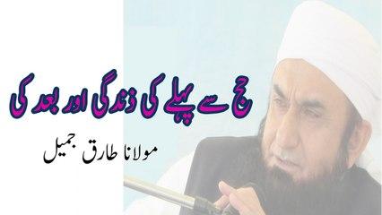 Hajj Se Pehle Ke Zindagi Aur Baad Ke,حج سے پہلے کی ذندگی اور بعد کی - Maulana Tariq Jameel