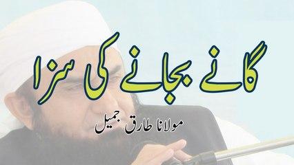 Gaaney Bajane Ki Saza,گانے بجانے کی سزا - Maulana Tariq Jameel,مولانا طارق جمیل
