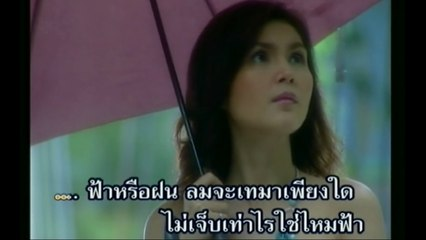 ฝน ธนสุนทร - น้ำตาฝน