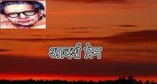 आदर्श प्रेम (हरिवंश राय बच्चन) Harivansh Rai Bachchan