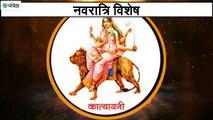 माँ कात्यायनी की पूजा से  होगी धर्म, अर्थ, कर्म, काम, मोक्ष की प्राप्ति, ऐसे करे पूजा