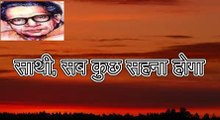 साथी, सब कुछ सहना होगा (हरिवंश राय बच्चन) Harivansh Rai Bachchan