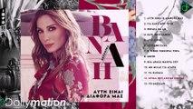 Δέσποινα Βανδή - Κρίμα Που Δεν Με Ξεχνάς (Official Lyric Video)