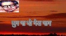 तुम गा दो मेरा गान (हरिवंश राय बच्चन) Harivansh Rai Bachchan