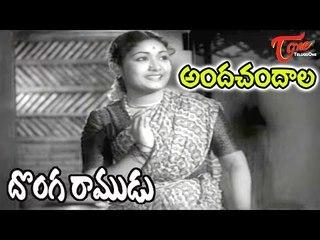 Old Telugu Songs | Donga Ramudu | Telugu Golden Hits | #OldTeluguSongs