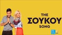 Μαρία Μπεκατώρου, Δημήτρης Ουγγαρέζος, Λάμπρος Κωνσταντάρας, Χρήστος Νέζος - The ΣΟΥΚΟΥ Song (New 2016)