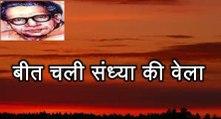 बीत चली संध्या की वेला (हरिवंश राय बच्चन) Harivansh Rai Bachchan