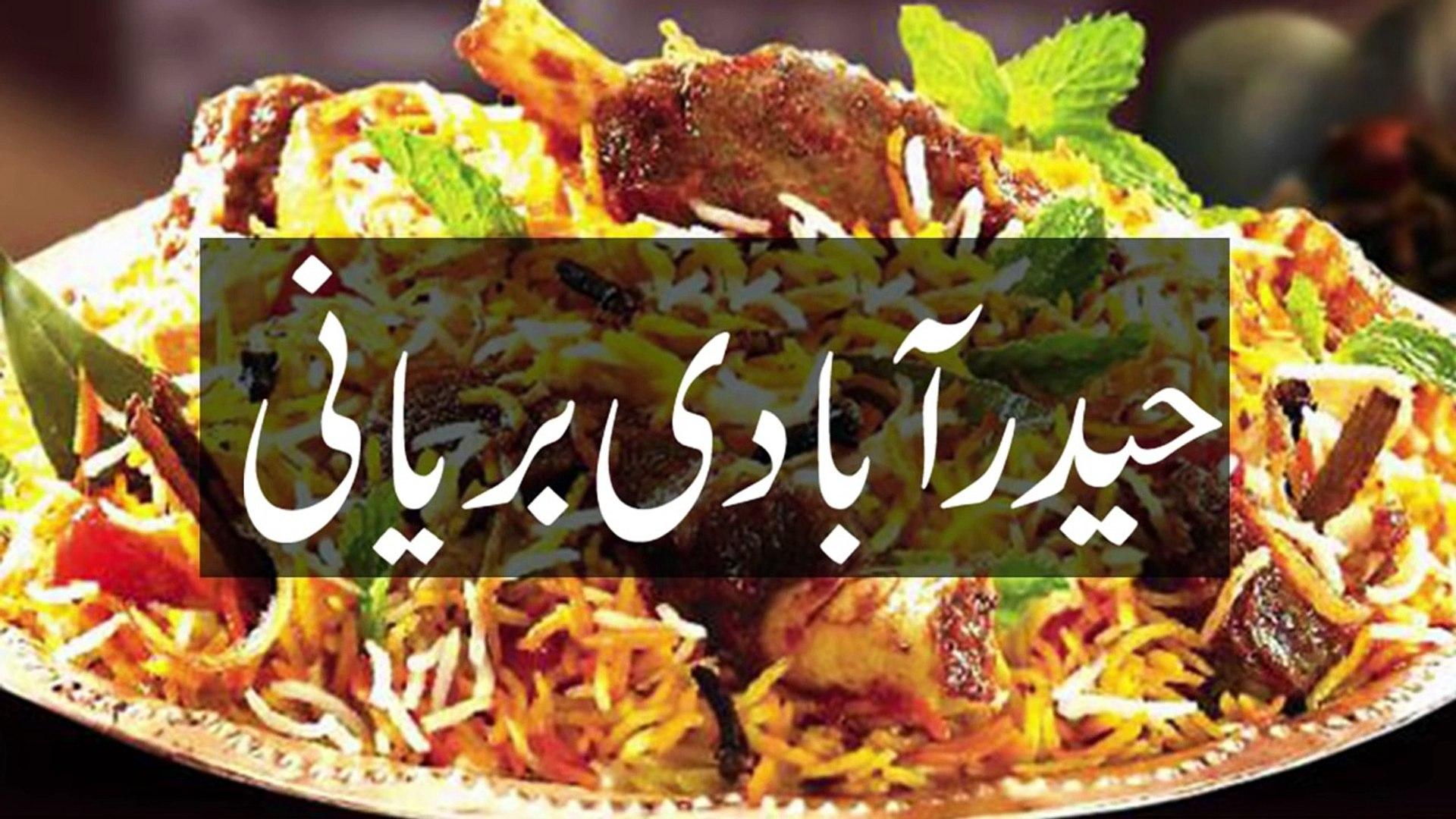 Hyderabadi Biryani Urdu Recipe - Pakistani Recipes