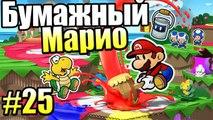 Paper Mario Color Splash {Wii U} часть 25 — Храм Хурмы