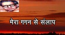 मेरा गगन से संलाप (हरिवंश राय बच्चन) Harivansh Rai Bachchan