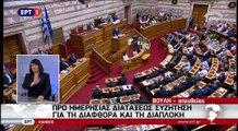 Ομιλία Κυριάκου Μητσοτάκη στη Βουλή για τη διαπλοκή