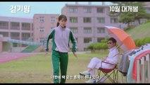 걷기왕 (Queen of Walking, 2016) 메인 예고편 (Main Trailer)