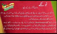 Zubaida apa k totkay in Urdu for weight loss