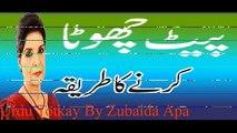 Pait Chota Karne Ka Tariqa in Urdu | Urdu Totkay By Zubaida Apa