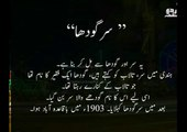 how cities are given names-origion on cities name and how they got advanced name-history of cities name-pakistan