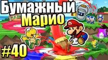 Paper Mario Color Splash {Wii U} прохождение часть 40 на русском