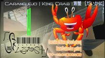 Caranguejo - Parte 1| King Crab - Part 1|蟹 第一部